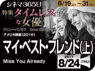 マイ・ベスト・フレンド(上)(2016年 ヒューマン映画)