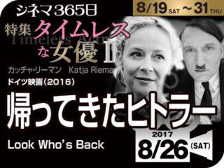 帰ってきたヒトラー(2016年 ファンタジー映画)