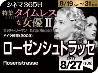 ローゼンシュトラッセ(2003年 事実に基づく映画/日本未公開)