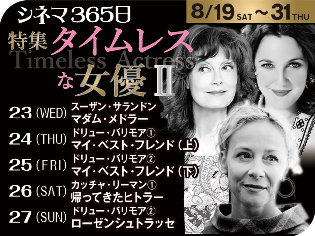 ★23-27_タイムレスな女優2-2