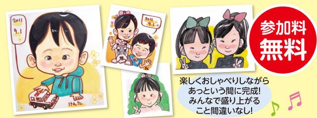 子どもの一瞬の笑顔を似顔絵に!「夏休み特別イベント」開催|アイ工務店