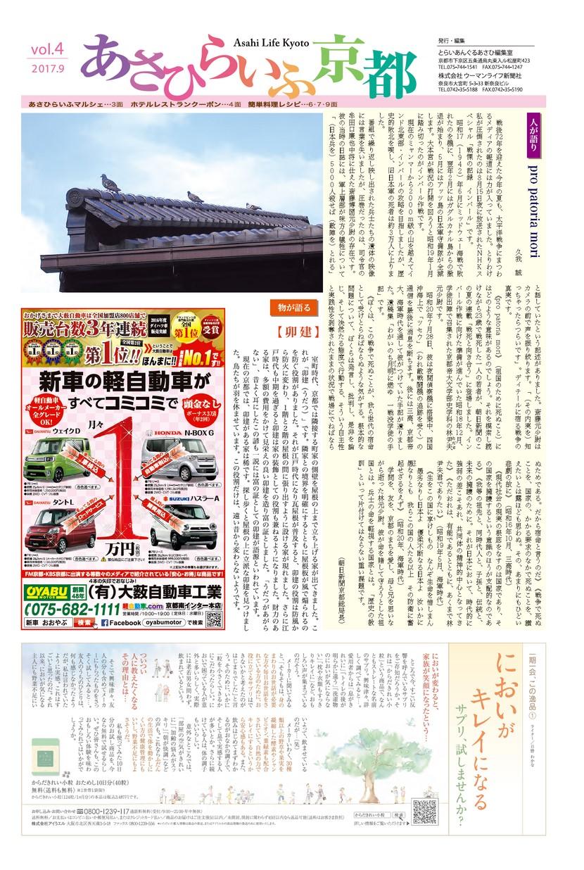 あさひらいふ京都vol.4 2017年09月14日号