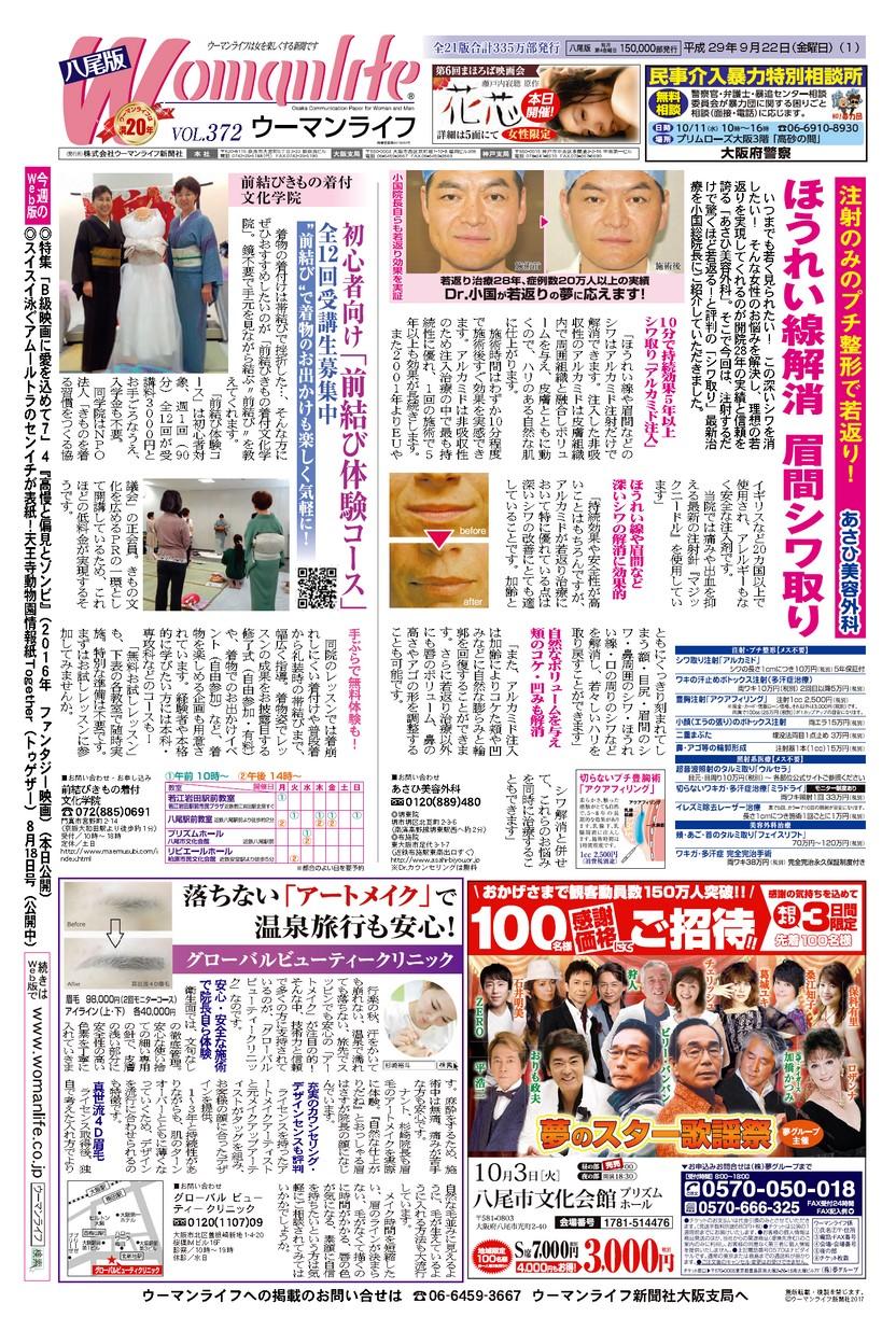 ウーマンライフ大阪八尾版 2017年09月22日号