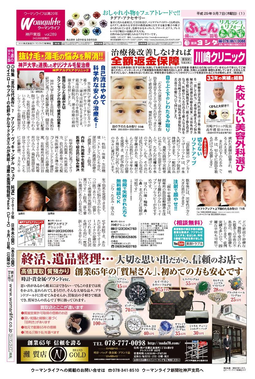 ウーマンライフ神戸東版 2017年09月07日号ウーマンライフ神戸東版 2017年09月07日号