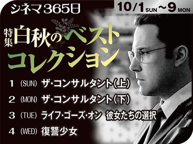 01-04_白秋のベスコレ1