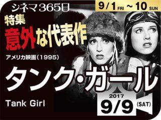 タンク・ガール(1995年 コメディ映画)