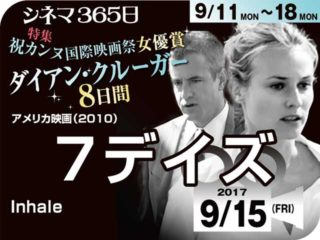 7デイズ(2010年 日本未公開)