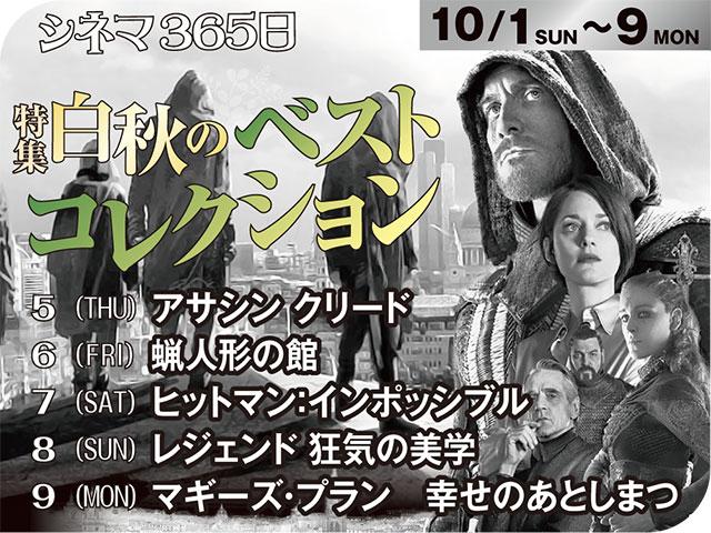 05-09_白秋のベスコレ2