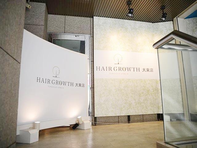 発毛専門店「HAIR GROWTH」