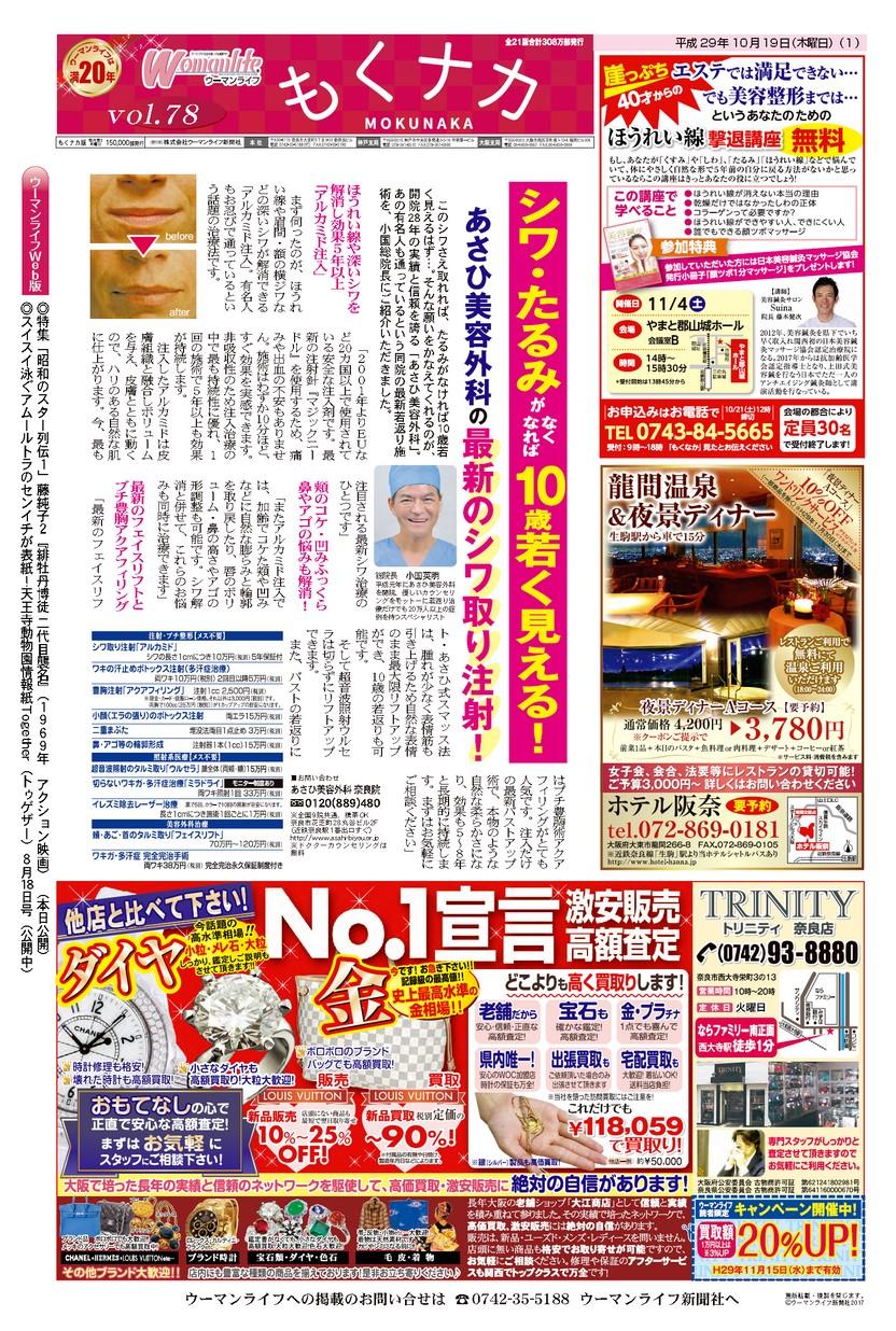 女を楽しくする新聞 ウーマンライフ もくナカ版 2017年10月19日号