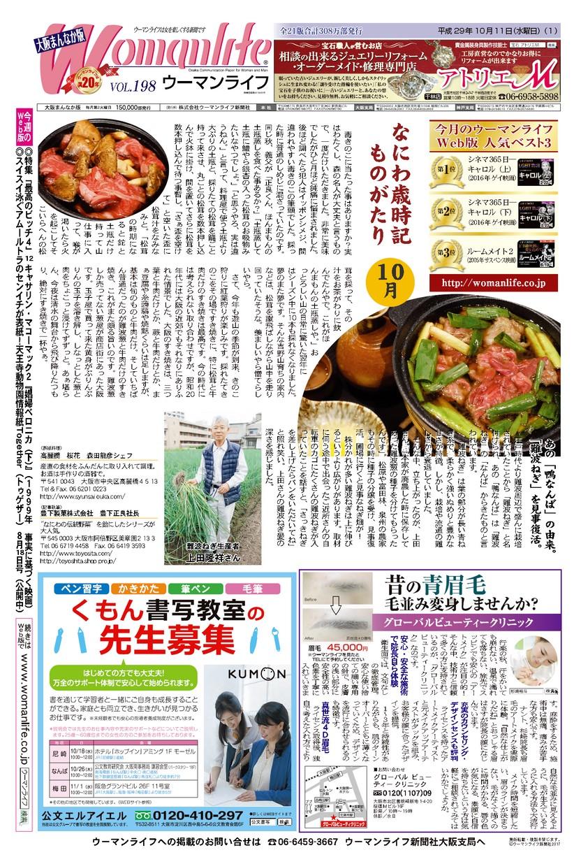 ウーマンライフ大阪まんなか版 2017年10月11日号