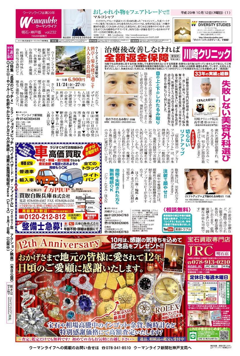 ウーマンライフ明石・神戸版 2017年10月12日号
