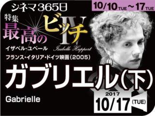 ガブリエル(下)(2005年 恋愛映画)