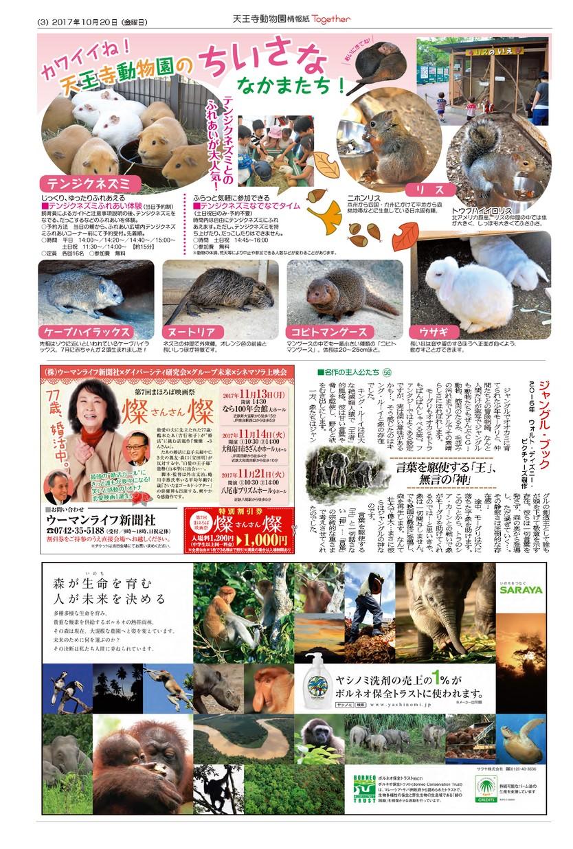天王寺動物園情報誌 Togerher(トゥゲザー) 2017年10月20日号