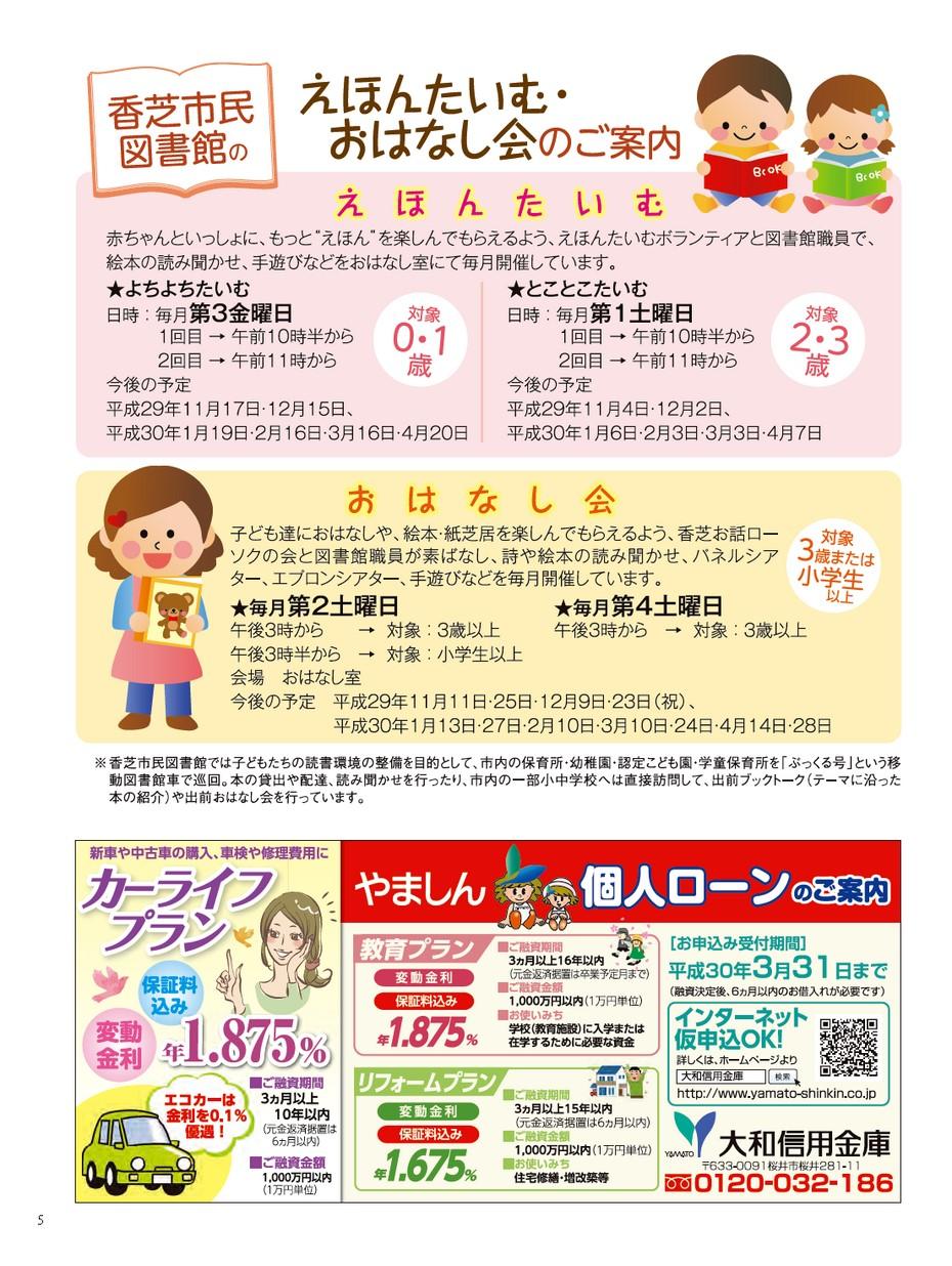 香芝ダイスキ!2017年10月31日号