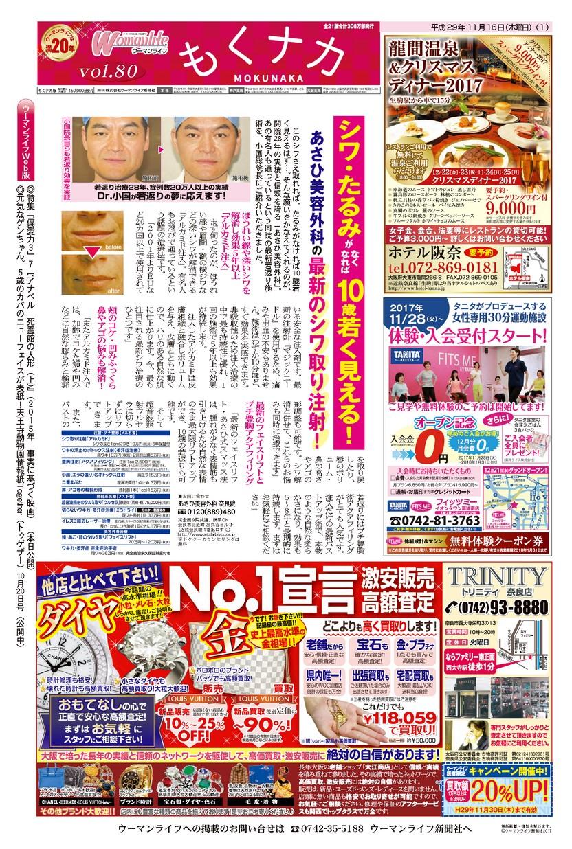 女を楽しくする新聞 ウーマンライフ もくナカ版 2017年11月16日号