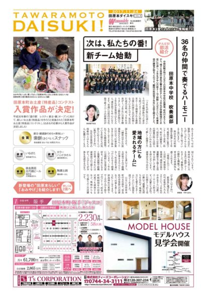 田原本ダイスキ!2017年11月24日号