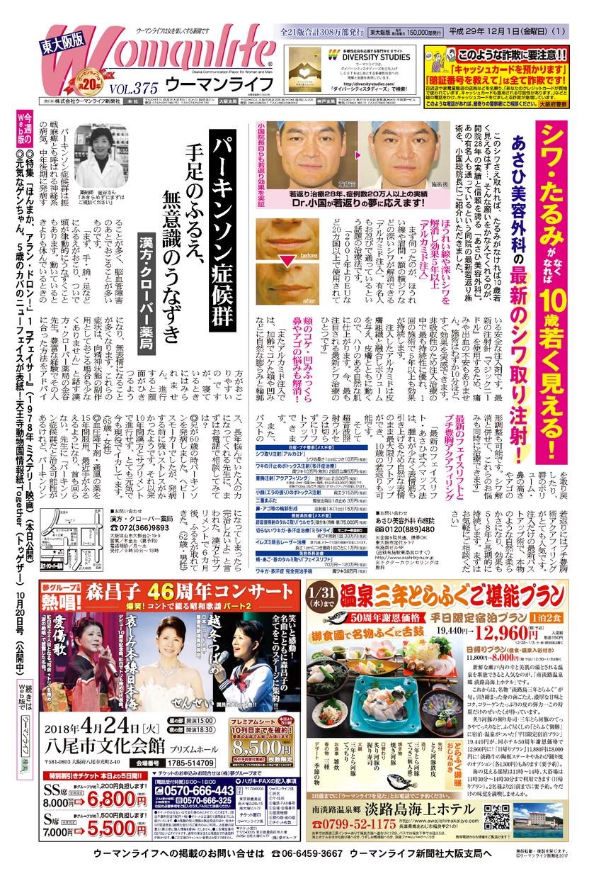 ウーマンライフ東大阪版 2017年12月01日号