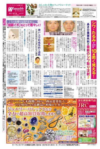 ウーマンライフ明石・神戸版 2017年11月09日号