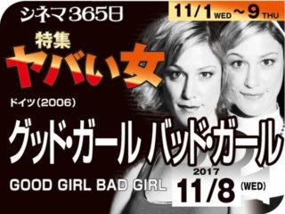 グッド・ガール バッド・ガール(2006年 日本未公開)