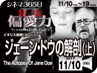 ジェーン・ドゥの解剖(上)(2017年 ホラー映画)