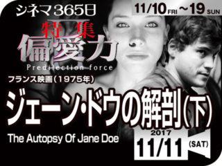 ジェーン・ドゥの解剖(下)(2017年 ホラー映画)