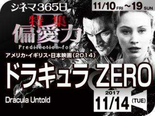 ドラキュラZERO(2014年 ファンタジー映画)