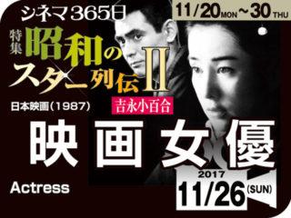 映画女優(1987年 伝記映画)