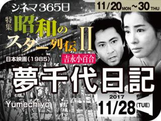 夢千代日記 (1985年 恋愛映画)