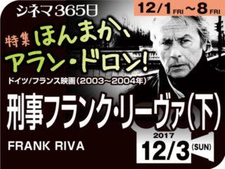 刑事フランク・リーヴァ(下)(2007年 テレビ映画)