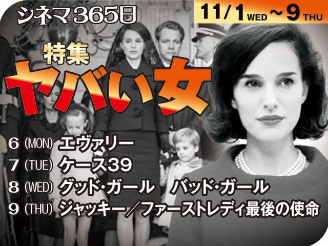 06-09_ヤバい女1-2
