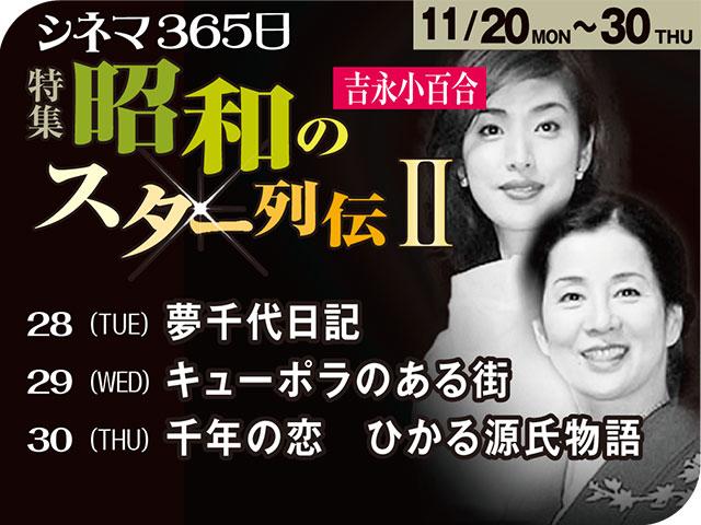 ★28-30‗昭和のスター列伝2-3