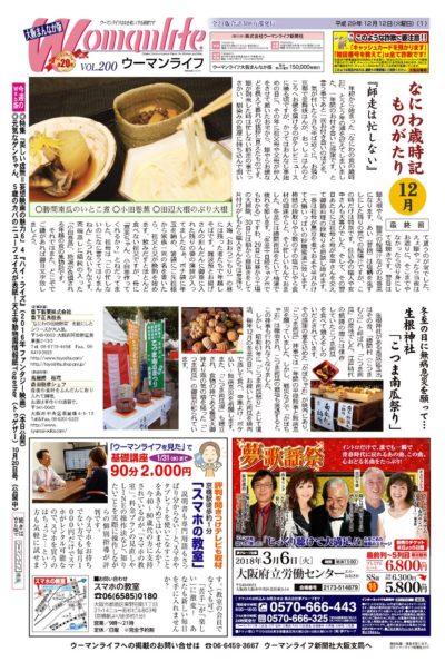 ウーマンライフ大阪まんなか版 2017年12月12日号