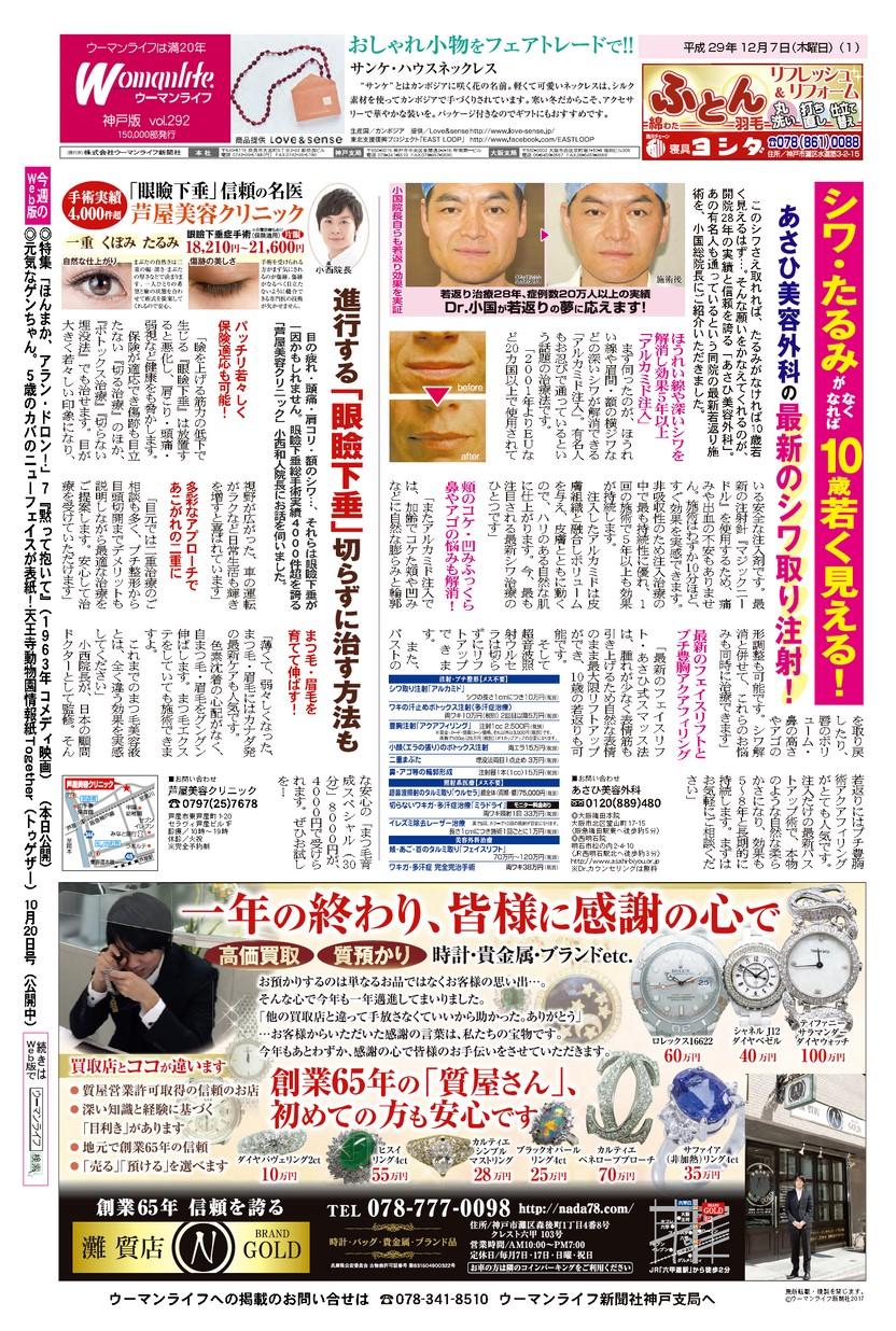 ウーマンライフ神戸版 2017年12月07日号