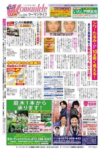 ウーマンライフ大阪堺版 2017年12月07日号
