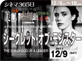 シークレット・オブ・モンスター (2016年ミステリー映画)