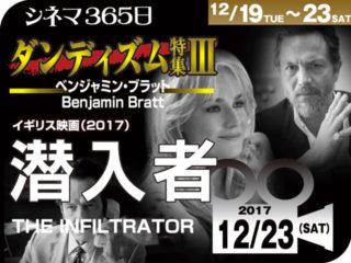 潜入者(2017年 事実に基づく映画)