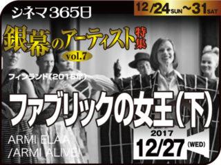 ファブリックの女王(下)(2016年 伝記映画)