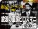 放浪の画家ピロスマニ(2015年 伝記映画)
