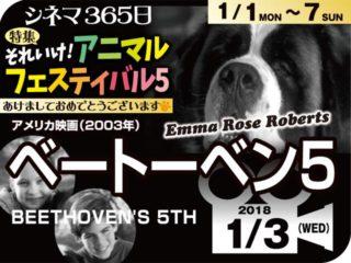 ベートーヴェン5(2003年 日本未公開)