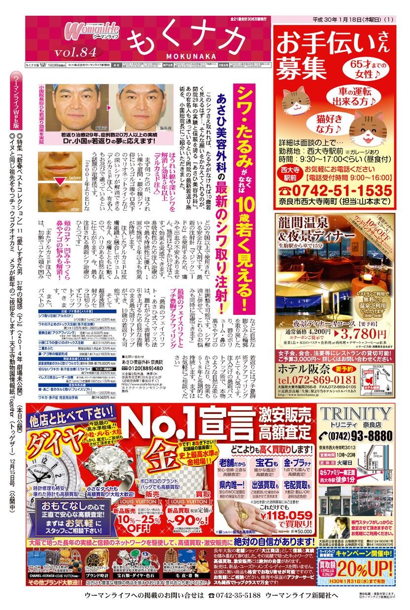女を楽しくする新聞 ウーマンライフ もくナカ版 2018年01月18日号