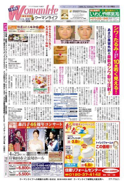 ウーマンライフ大阪堺版 2018年01月11日号