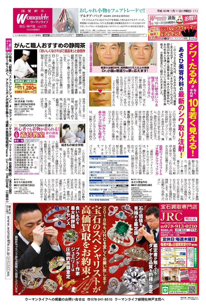 ウーマンライフ明石・神戸版 2018年01月11日号