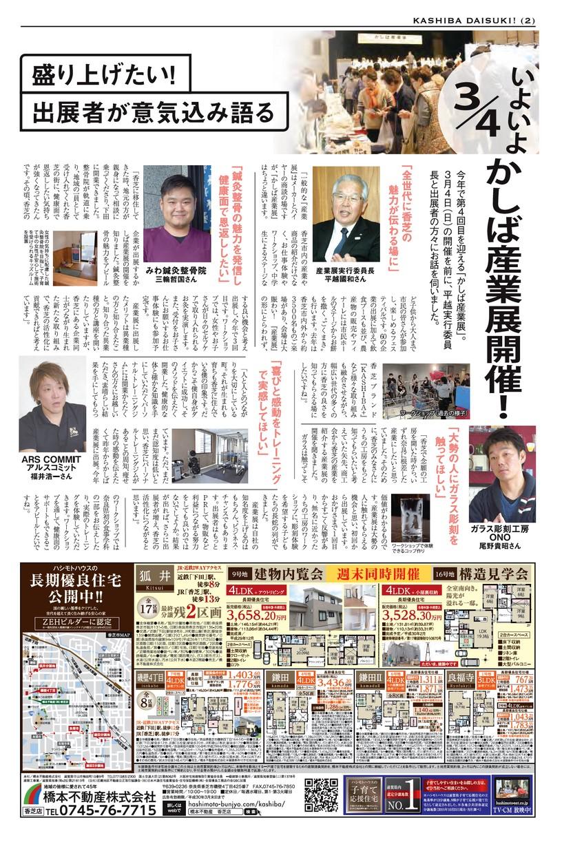 香芝ダイスキ!2018年01月30日号