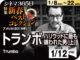 トランボ/ハリウッドに最も嫌われた男(上)(2015年 伝記映画)