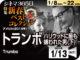 トランボ/ハリウッドに最も嫌われた男(下)(2015年 伝記映画)