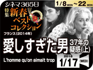愛しすぎた男 37年の疑惑(上)(2014年 劇場未公開)