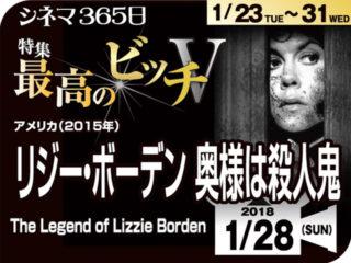 リジー・ボーデン奥様は殺人鬼(1975年 日本未公開)