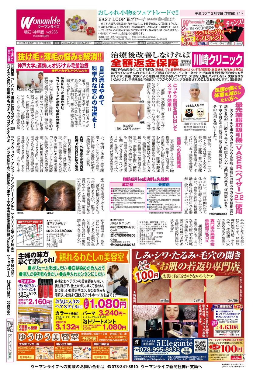 ウーマンライフ明石・神戸版 2018年02月08日号