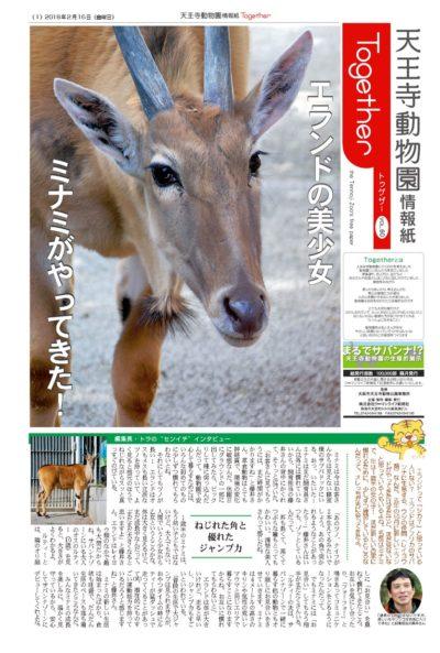 天王寺動物園情報誌 Togerher(トゥゲザー) 2018年02月16日号